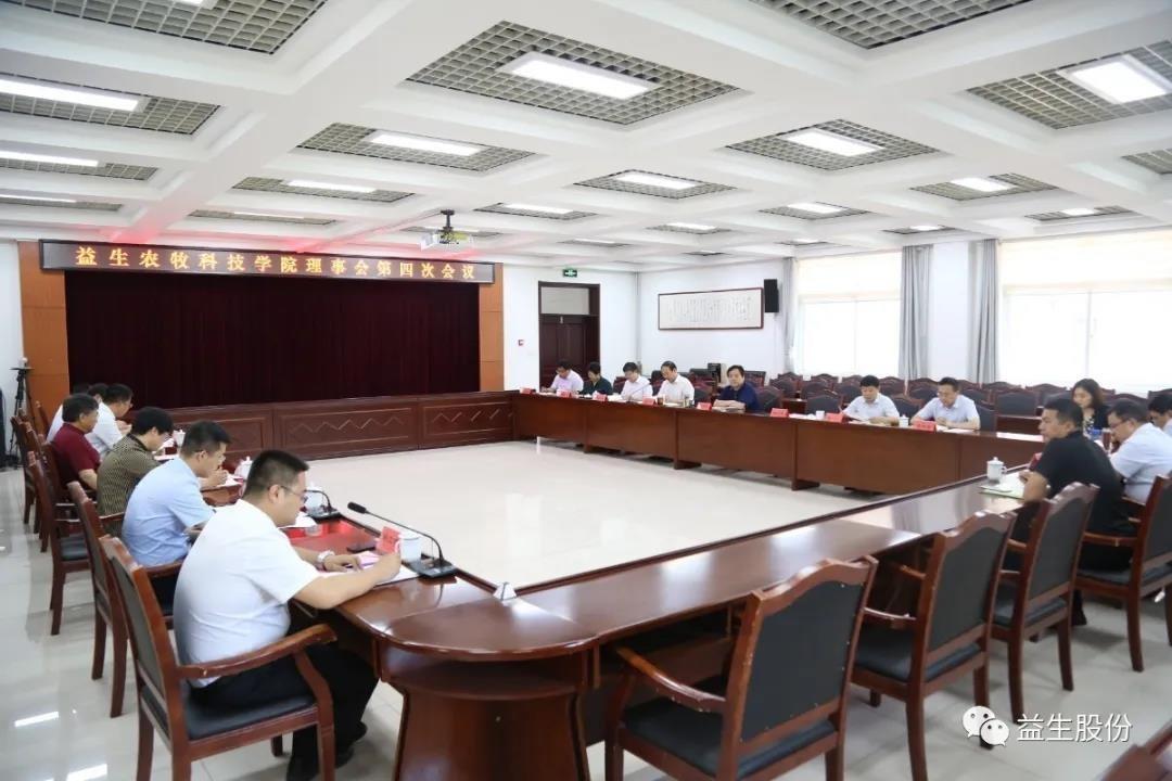 【新聞】益生農牧科技學院理事會第四次會議順利舉行
